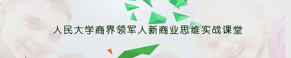中国人民大学商学院商业思维工商