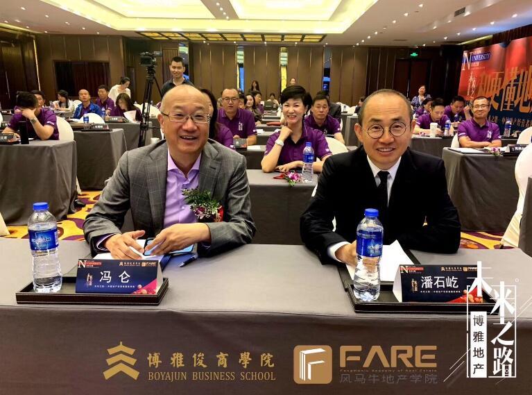 未来之路中国地产经营者高端课程