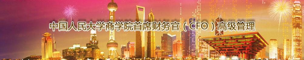 中国人民大学商学院首席财务官(C