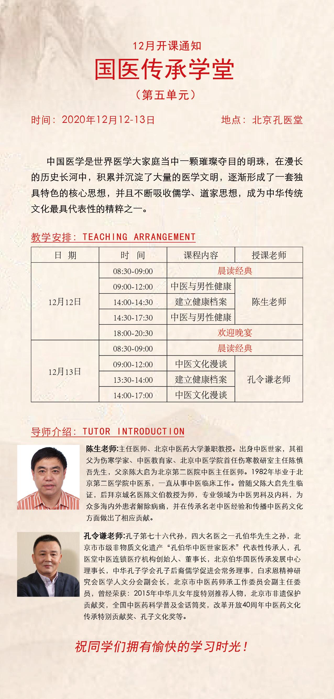 《国 医 传 承 学 堂》12月份课程安排