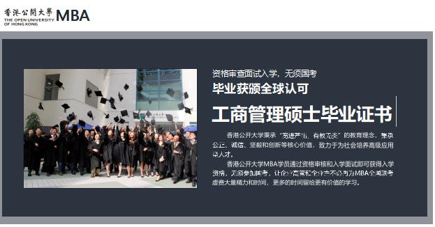 香港公开大学MBA工商管理(天津班)