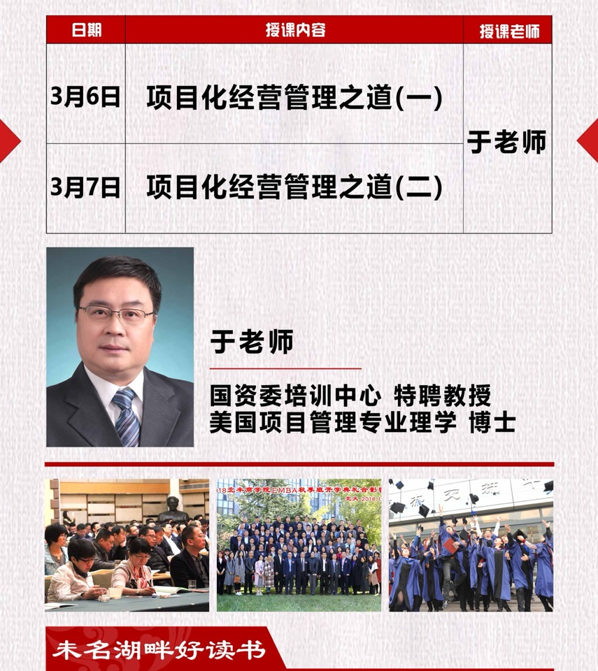 北丰商学院工商管理emba班2021年3月份开课通知