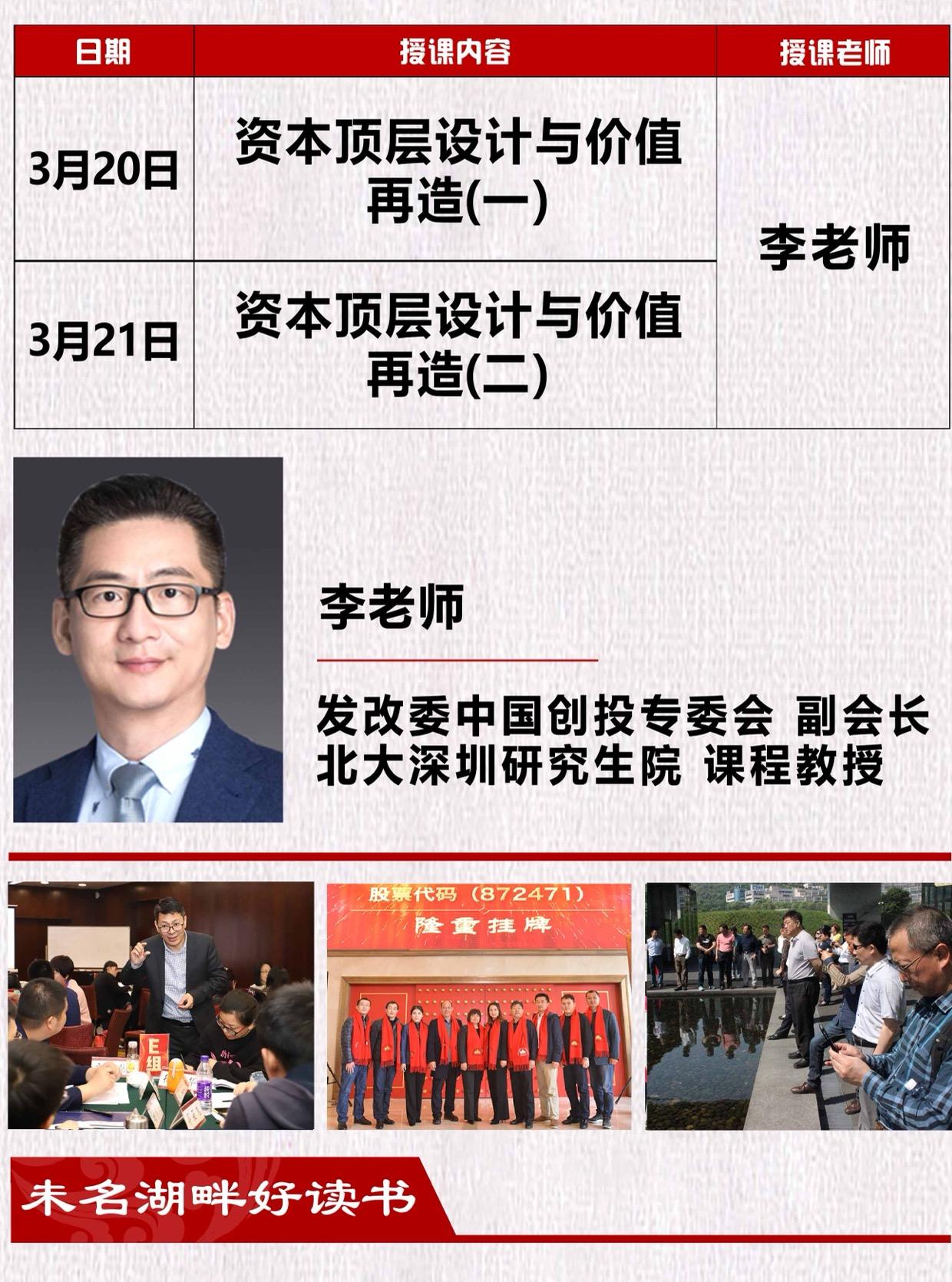 北丰商学院金融创新emba班年3月开课通知