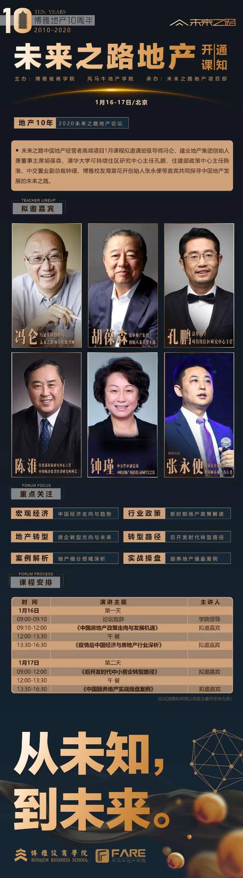 冯仑大咖分享:未来之路-中国地产经营者国际课堂2021第三期招生启动