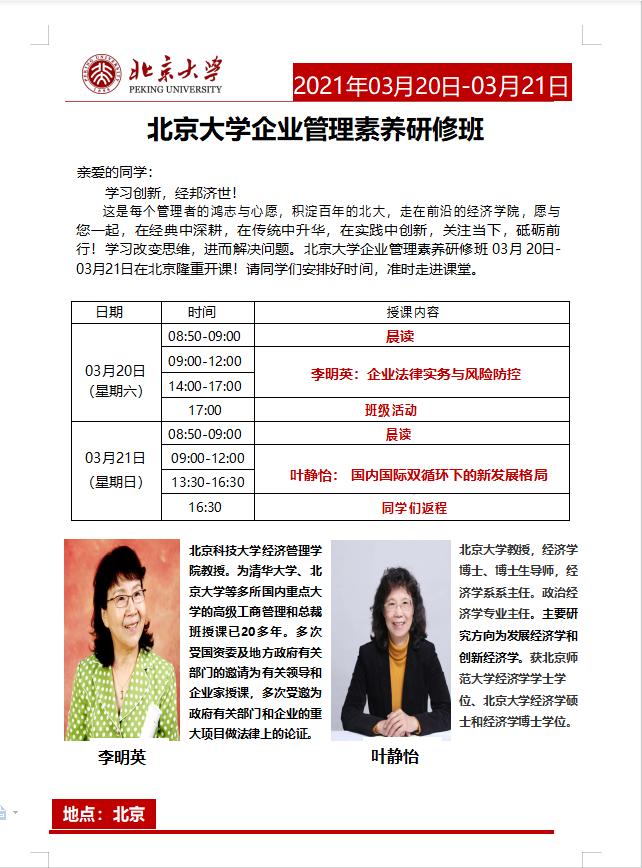 2021年3月北京大学企业管理素养班开课通知