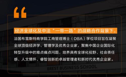 法国布雷斯特商学院工商管理博士(DBA)招生简章