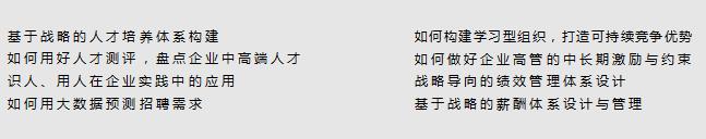 北京大学深圳研究生院工商管理与卓越领导力实战研修班(深圳班)