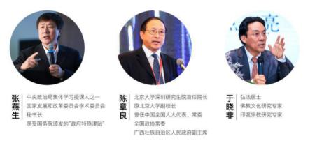 北京大学深圳研究生院商业哲学研修班