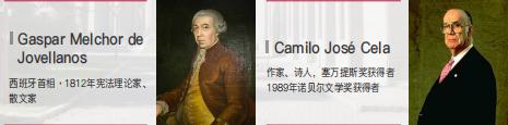 西班牙马德里康普顿斯大学酒店管理硕士北京班